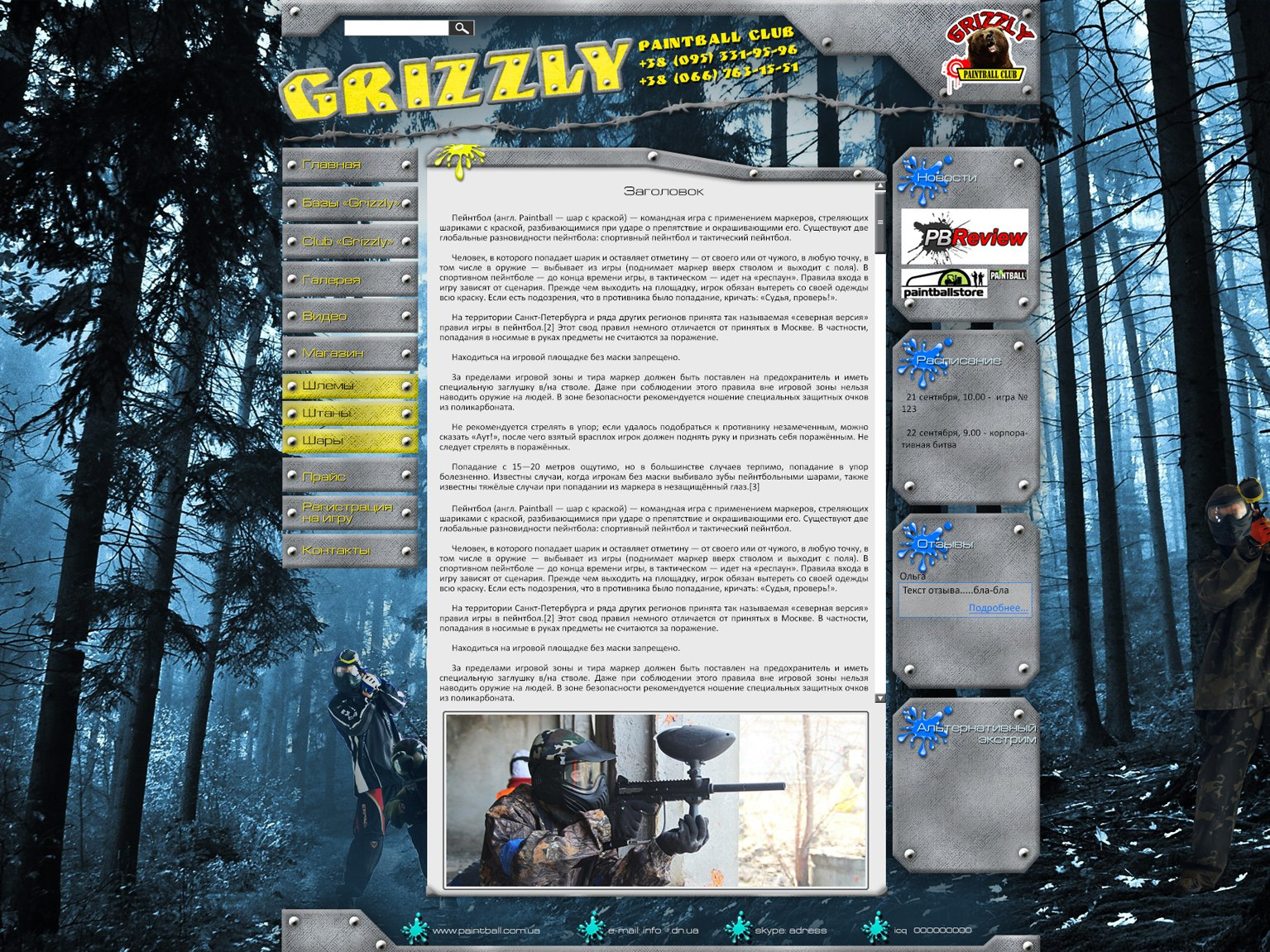 http://grizzly-paintball.com